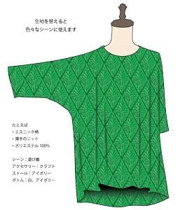 01 300 ボヘミア エスニック 緑.jpg
