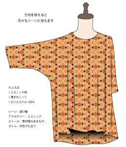 02 300 ボヘミア エスニック オレンジ.jpg