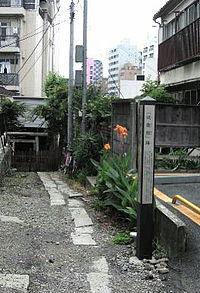 200px-試衛館跡碑.jpg