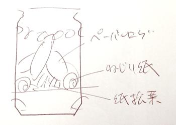 350-180㏄燃焼実験-03断面図.png