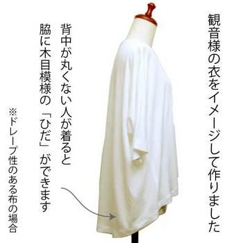 640フリーサイズチュニック 観音様の木目模様ai.jpg