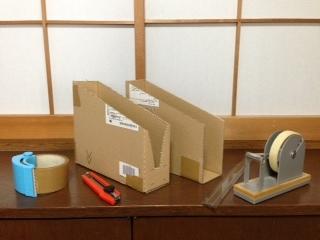 工作アマゾン箱ファイルボックス 1.JPG